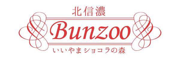 [公式]ル・ショコラ・Bunzoo〜生チョコレート〜